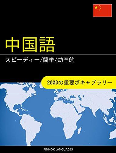 中国語を学ぶ スピーディー/簡単/効率的: 2000の重要ボキャブラリー