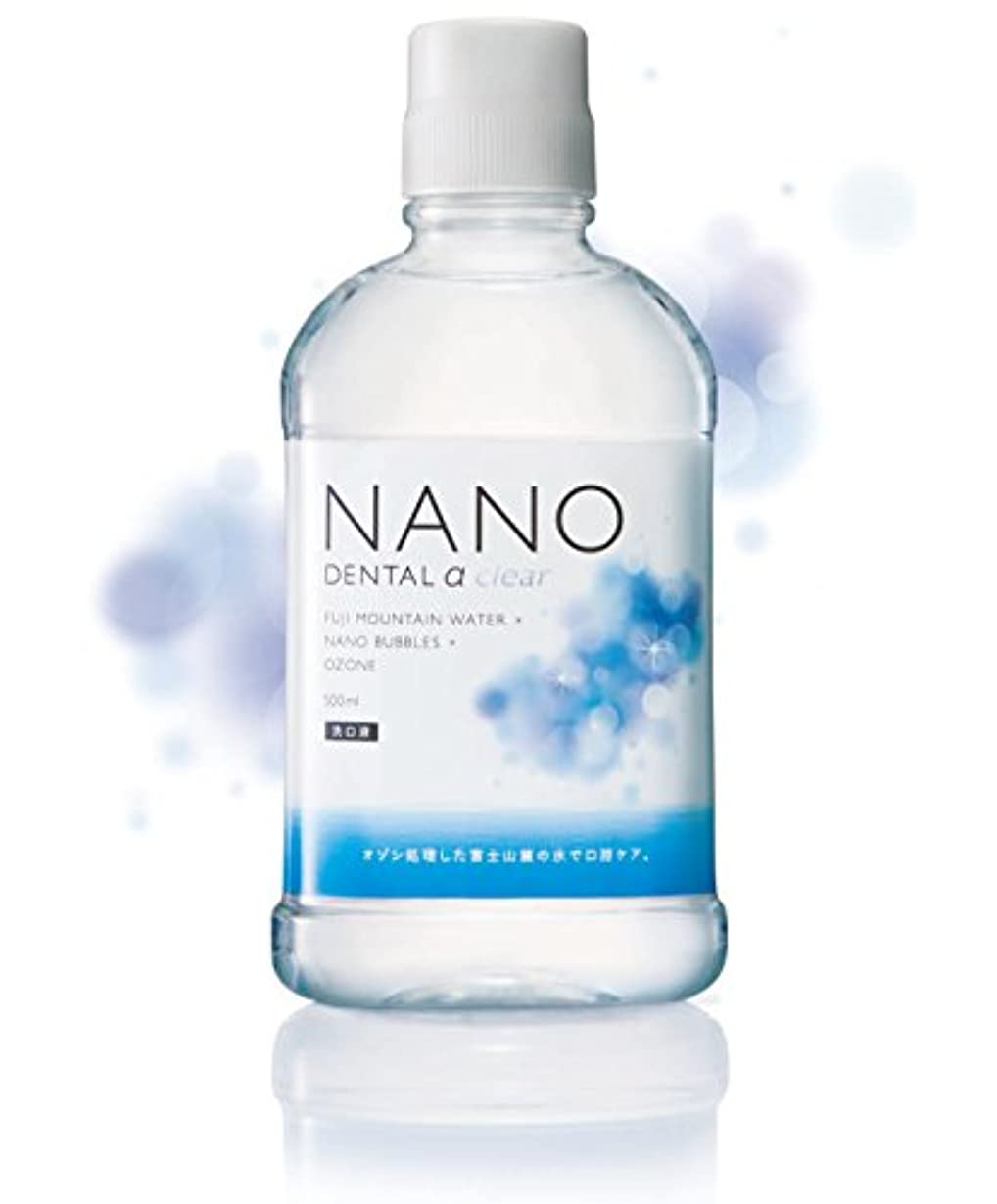 ゆでる駐地咳無添加! ナノデンタルアルファ クリア NANODENTALα Clear 500mL オゾンナノバブルで歯周病?口臭予防