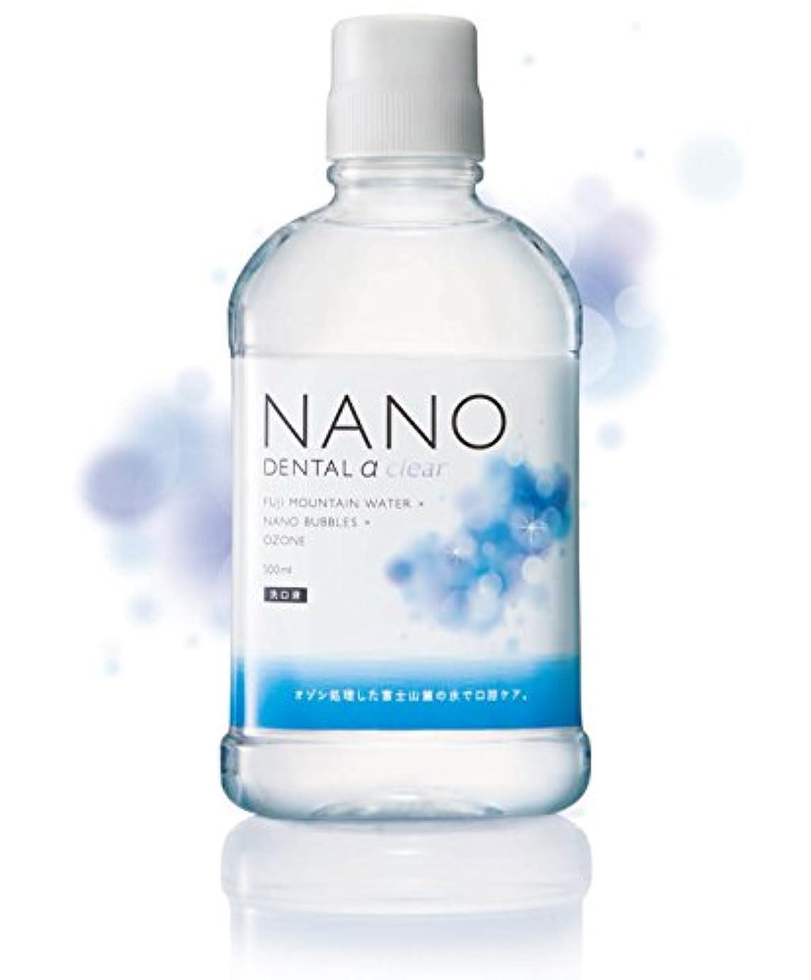 距離無関心バーチャル無添加! ナノデンタルアルファ クリア NANODENTALα Clear 500mL オゾンナノバブルで歯周病?口臭予防