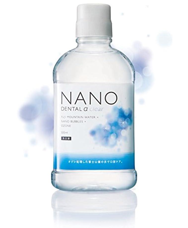 ロイヤリティ財産葉を拾う無添加! ナノデンタルアルファ クリア NANODENTALα Clear 500mL オゾンナノバブルで歯周病?口臭予防