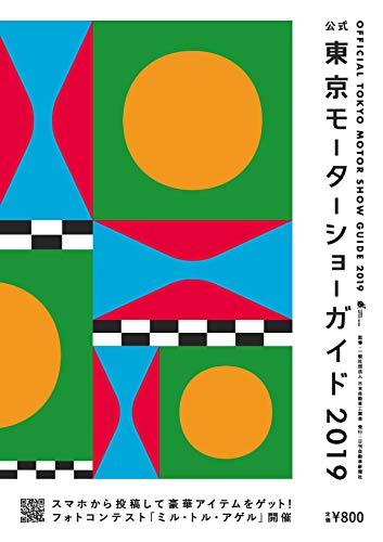 公式 東京モーターショーガイド2019