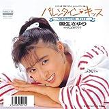 バレンタイン・キッス(MEG-CD)