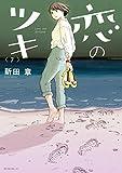 恋のツキ コミック 全7巻セット