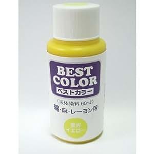 BESTCOLOR染料 ベストカラー 綿 麻 レーヨン用 B50 蛍光イエロー 煮沸染め