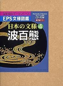 EPS文様図鑑 日本の文様 4 波百態