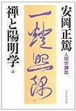 「禅と陽明学(上)」安岡 正篤