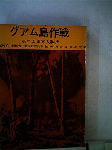 陸戦史集〈第14〉第2次世界大戦史 グアム島作戦 (1970年)