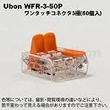 ユーボン WFR-3-50P (3極 50個入り)