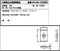 上部見込み調整部品(HH2K-33285) [YB]ブロンズ