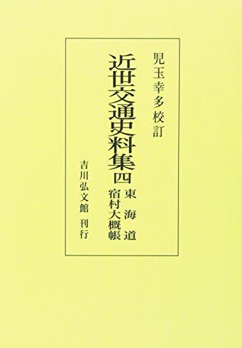 OD>近世交通史料集 4 東海道宿村大概帳