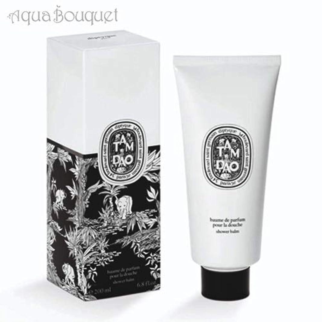 安西化粧強化ディプティック タムダオ シャワーバーム 200ml DIPTYQUE TAMDAO SHOWER BALM [8012] [並行輸入品]