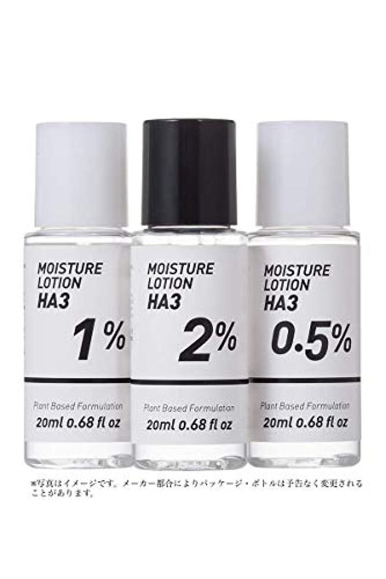 生産性乳白スマッシュ3Molモイスチャーローション 20ml*3個入り 厳選3種分子量 高濃度ヒアルロン酸化粧水 無添加 植物由来成分 日本製