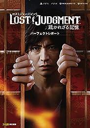 LOST JUDGMENT:裁かれざる記憶 パーフェクトレポート (ファミ通の攻略本)