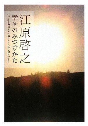 幸せのみつけかた―CD&BOOK