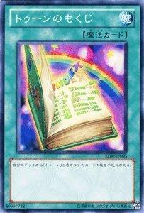 遊戯王カード 【トゥーンのもくじ】 BE02-JP095-N 《遊戯王ゼアル ビギナーズ・エディションVol.2》
