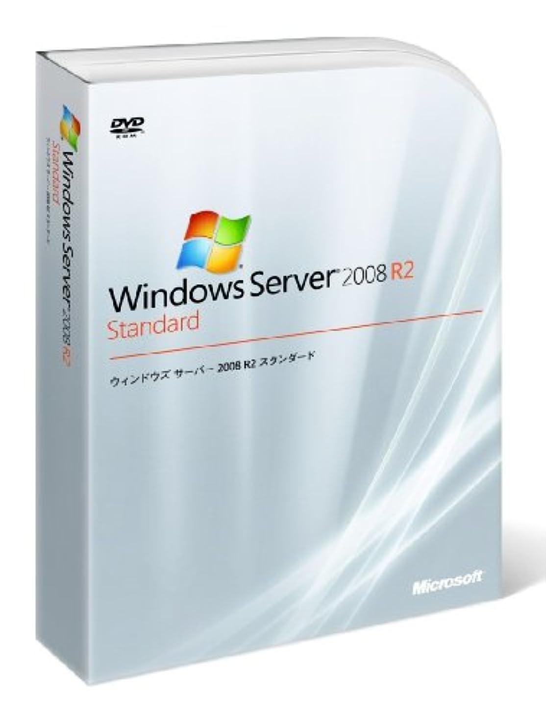 トーン同一の犯罪Microsoft Windows Server 2008 R2 Standard (10 クライアント アクセス ライセンス付)