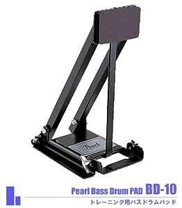 Pearl ( パール ) BD-10 折りたたみ可能な練習パッド パール ドラム ペダル