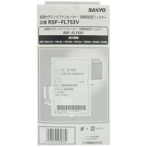 SANYO 加湿セラミックファンヒーター用加湿フィルター RSF-FLT53V