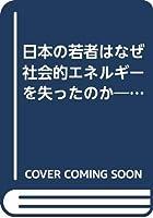 日本の若者はなぜ社会的エネルギーを失ったのか―「隠れたカリキュラム」を中心概念として