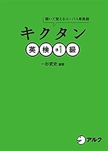 [音声DL付]キクタン英検準1級 キクタン英検シリーズ