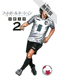フットボールネーション(2)【期間限定 無料お試し版】 (ビッグコミックス)