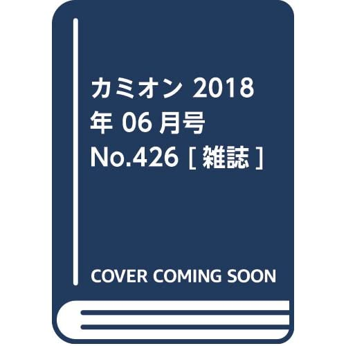 カミオン 2018年 06月号 No.426 [雑誌]