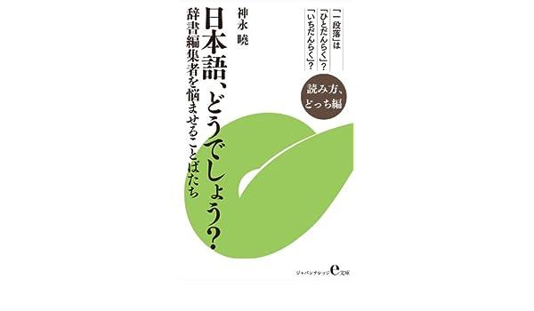 Amazon.co.jp: 日本語、どうでしょう?~読み方、どっち編 辞書編集者を悩ませることばたち (ジャパンナレッジe文庫) eBook 神永  曉 Kindleストア