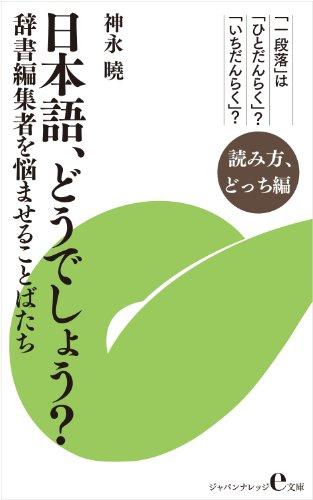 [神永 曉]の日本語、どうでしょう?~読み方、どっち編