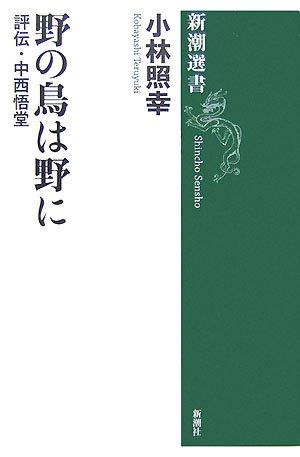 野の鳥は野に―評伝・中西悟堂 (新潮選書)の詳細を見る