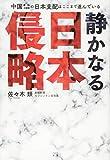 「静かなる日本侵略 -中国・韓国・北朝鮮の日本支配はここまで進んでいる」佐々木 類