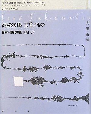 高松次郎 言葉ともの―日本の現代美術1961‐72の詳細を見る
