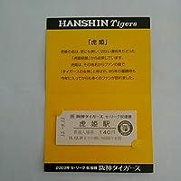 阪神タイガース 2003年 セ・リーグ優勝記念 虎姫駅 入場券