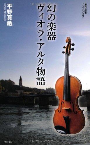 幻の楽器 ヴィオラ・アルタ物語 (集英社新書)