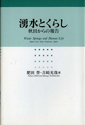 湧水とくらし―秋田からの報告