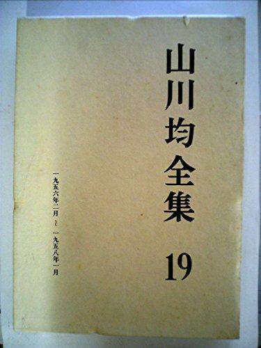 山川均全集〈第19〉1956年2月-1958年1月 (1966年)の詳細を見る