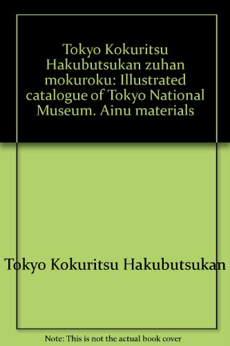 東京国立博物館図版目録〈アイヌ民族資料篇〉