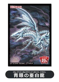 遊戯王/20th ANNIVERSARY キャンペーン「SPECIAL プロテクター vol.1」/青眼の亜白龍 スリーブ(40枚)