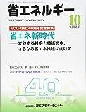 省エネルギー 2018年 10 月号 [雑誌]
