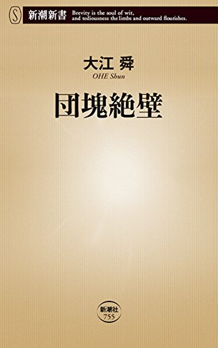 [画像:団塊絶壁(新潮新書)]