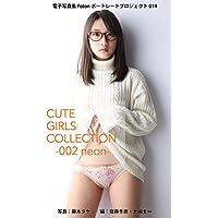 電子写真集Fotonポートレートプロジェクト014 CUTE GIRLS COLLECTION 009 neon