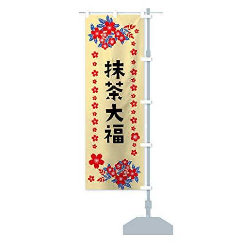 抹茶大福 のぼり旗 サイズ選べます(スリム45x180cm 右チチ)