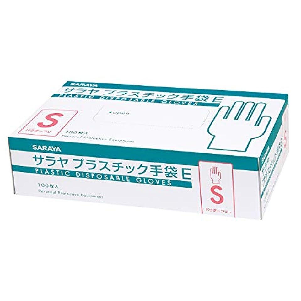 出費もっと少なく俳優サラヤ 使い捨て手袋 プラスチック手袋E 粉なし Sサイズ 100枚入