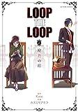 LOOP THE LOOP : 3 飽食の館 (アクションコミックス)