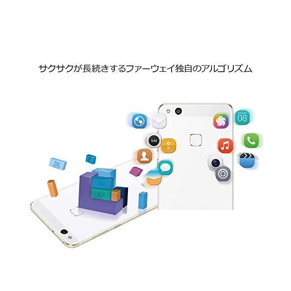 Huawei 5.2型 P10 lite SI...の紹介画像5