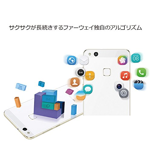 HUAWEI 5.2型 P10 lite SIMフリースマートフォン サファイアブルー-5