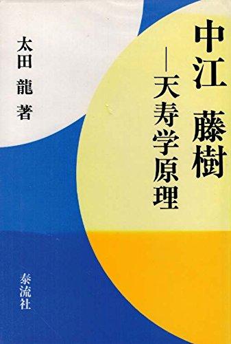 中江藤樹―天寿学原理