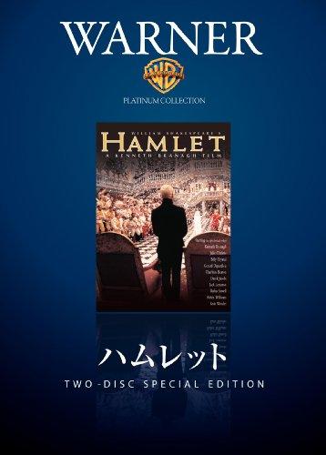ハムレット [DVD]の詳細を見る