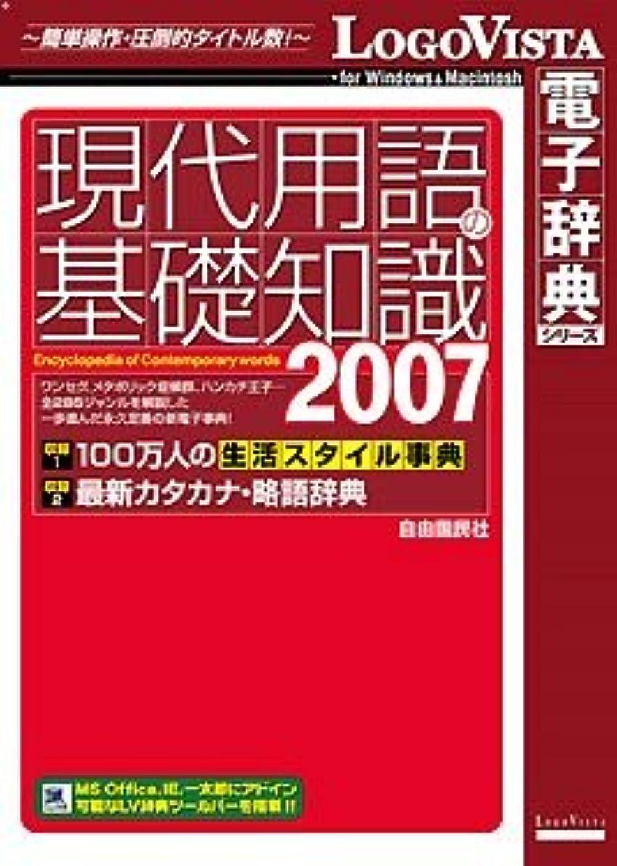 有限増加する近所の現代用語の基礎知識2007
