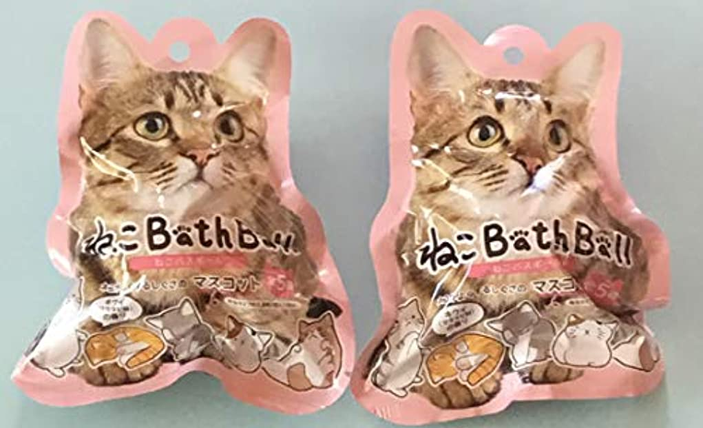 技術者認知意味する入浴剤 猫 ねこ ネコ フィギュア入り バスボール 2個セット キウイ 発泡タイプ