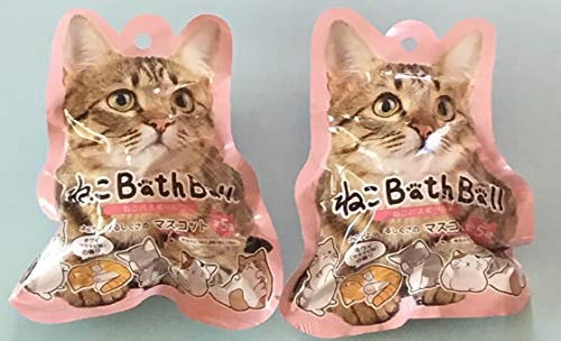 賃金差別拡散する入浴剤 猫 ねこ ネコ フィギュア入り バスボール 2個セット キウイ 発泡タイプ